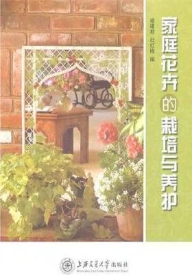 家庭花卉的栽培与养护