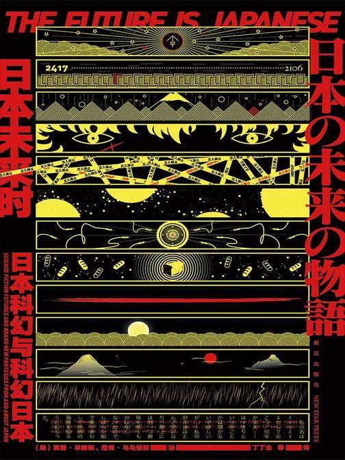 日本未来时(菊地秀行等名家获奖短篇作品集,科幻迷必看!东西方作家笔下的日本科幻!