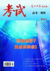 考试·高考理科版 月刊 2012年01期(电子杂志)(仅适用PC阅读)