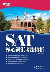 新东方·SAT核心词汇考法精析