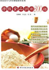 食用菌及农副产品干货类食品的掺假识别方法(仅适用PC阅读)