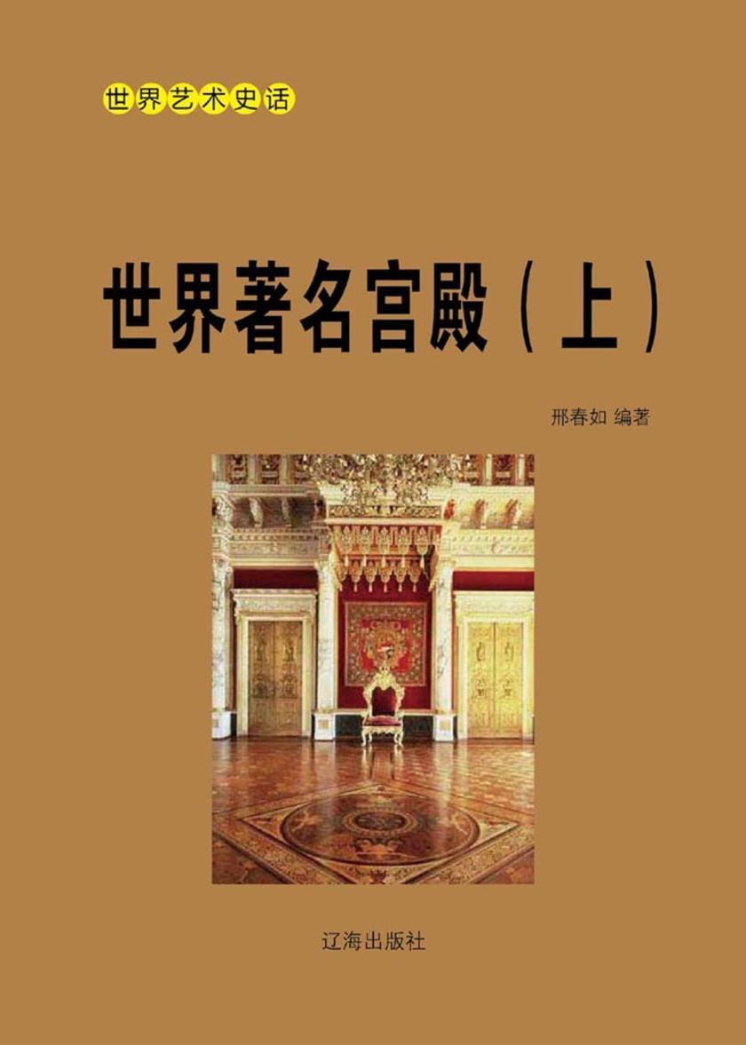 世界著名宫殿(上)