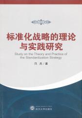 标准化战略的理论与实践研究