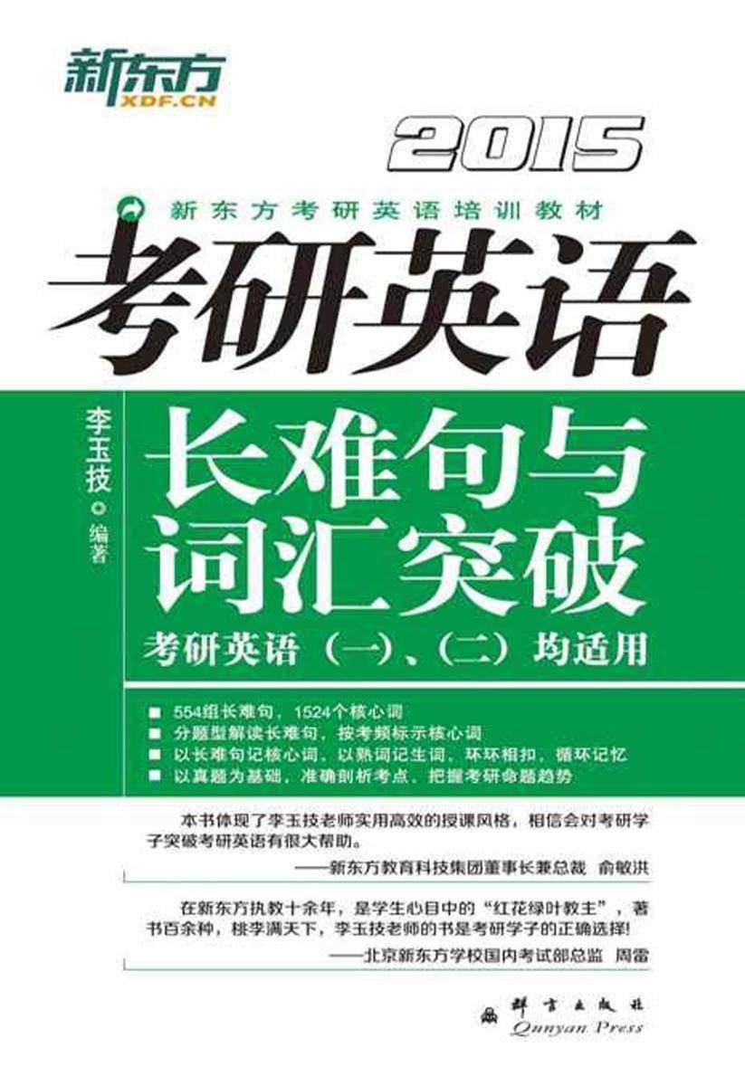 新东方·(2015)新东方考研英语培训教材:考研英语长难句与词汇突破