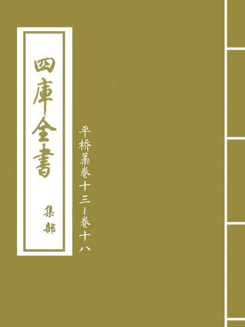 平桥藁卷十三~卷十八