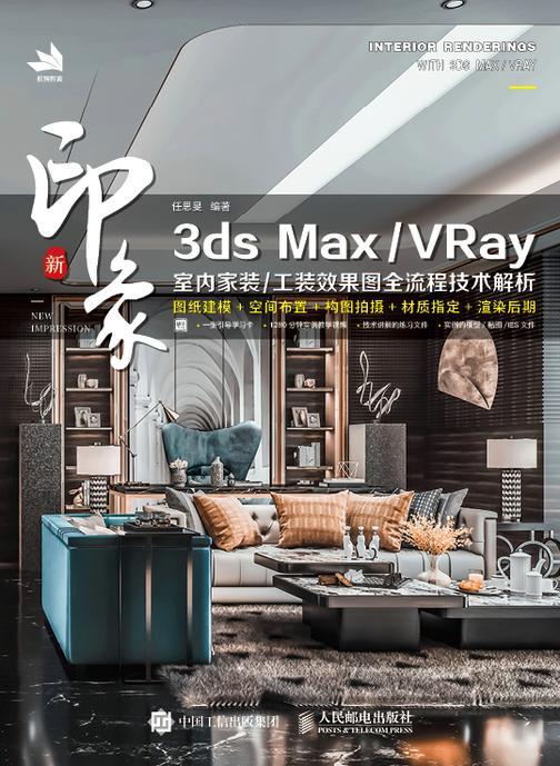 新印象 3ds Max/VRay 室内家装/工装效果图全流程技术解析