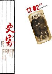 史客1202两情(试读本)