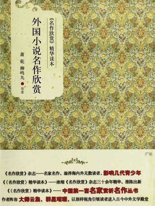 《名作欣赏》精华读本:外国小说名作欣赏