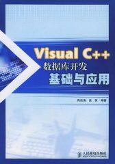 Visual C++数据库开发基础与应用