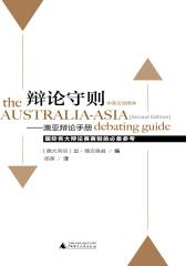 辩论守则:澳亚辩论手册(仅适用PC阅读)