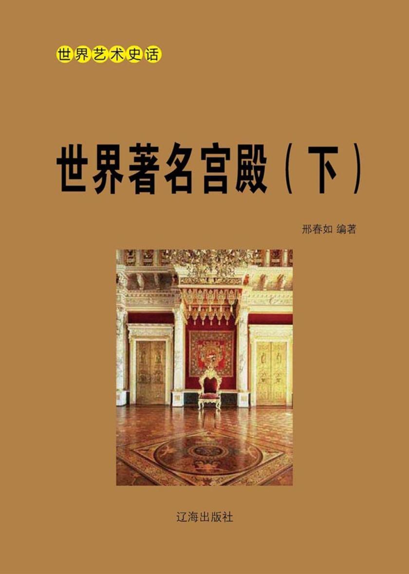 世界著名宫殿(下)
