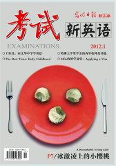 考试·高考英语版 月刊 2012年01期(电子杂志)(仅适用PC阅读)