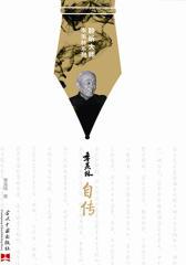 季羡林自传(2016版)