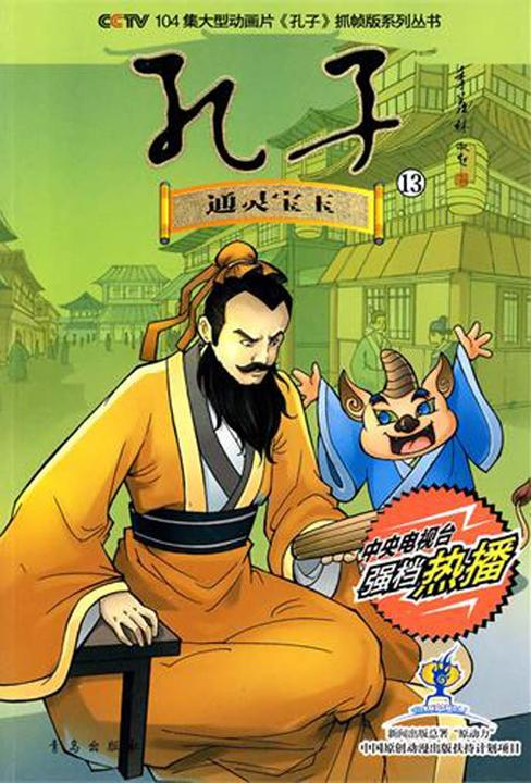 《孔子》第13辑(仅适用PC阅读)