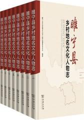 睢宁县乡村地名文化人物志(全8册)(试读本)