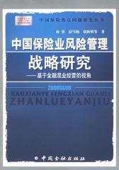 中国保险业风险管理战略研究——基于金融混业经营的视角