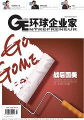 环球企业家 半月刊 2011年07期(电子杂志)(仅适用PC阅读)