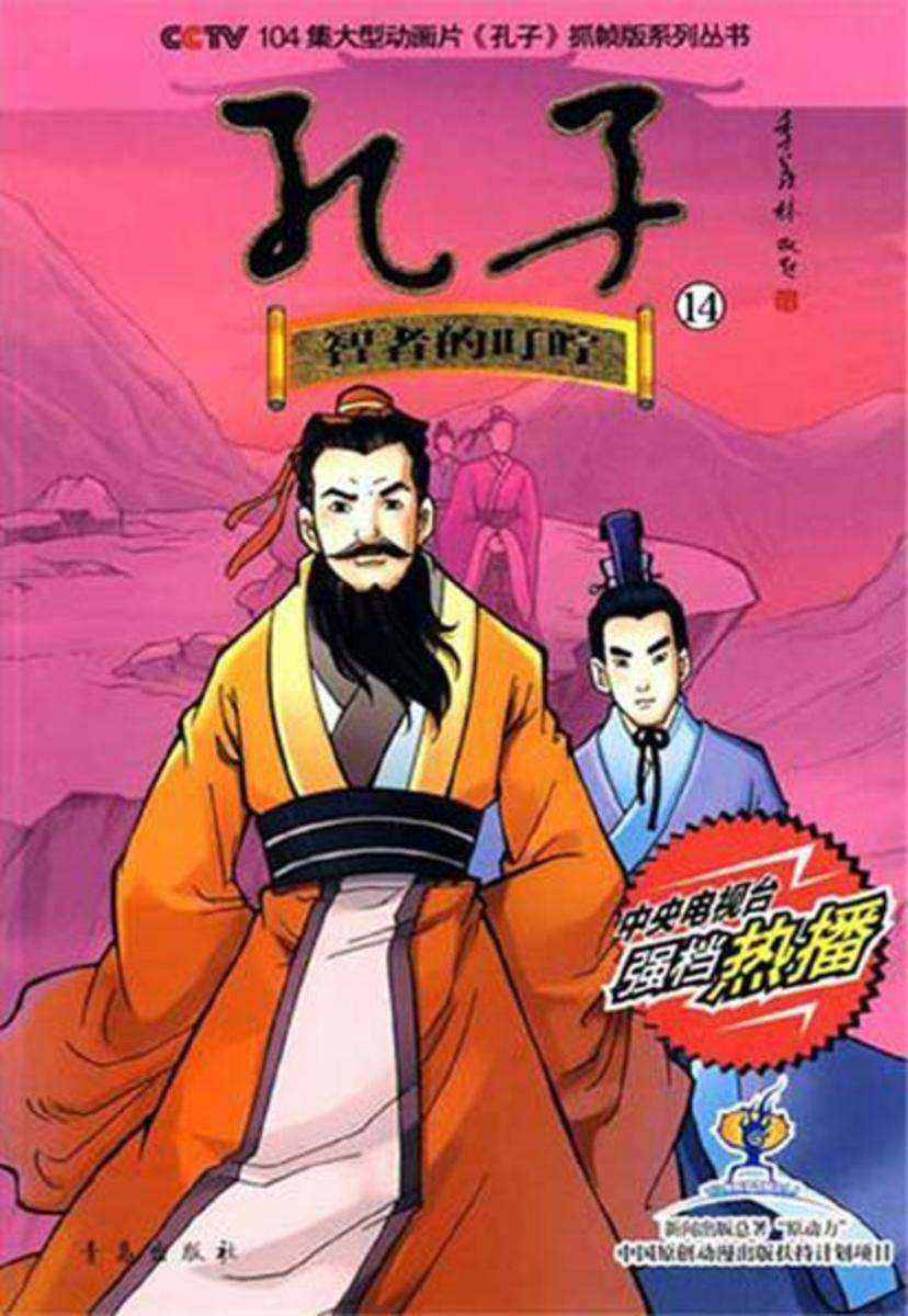 《孔子》第14辑(仅适用PC阅读)