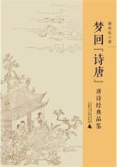 """梦回""""诗唐"""":唐诗经典品鉴(仅适用PC阅读)"""