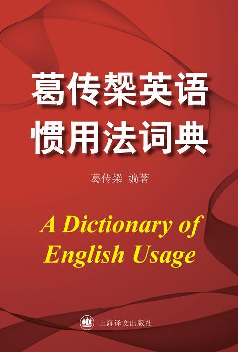 葛传椝英语惯用法