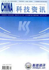 科技资讯 旬刊 2012年01期(电子杂志)(仅适用PC阅读)