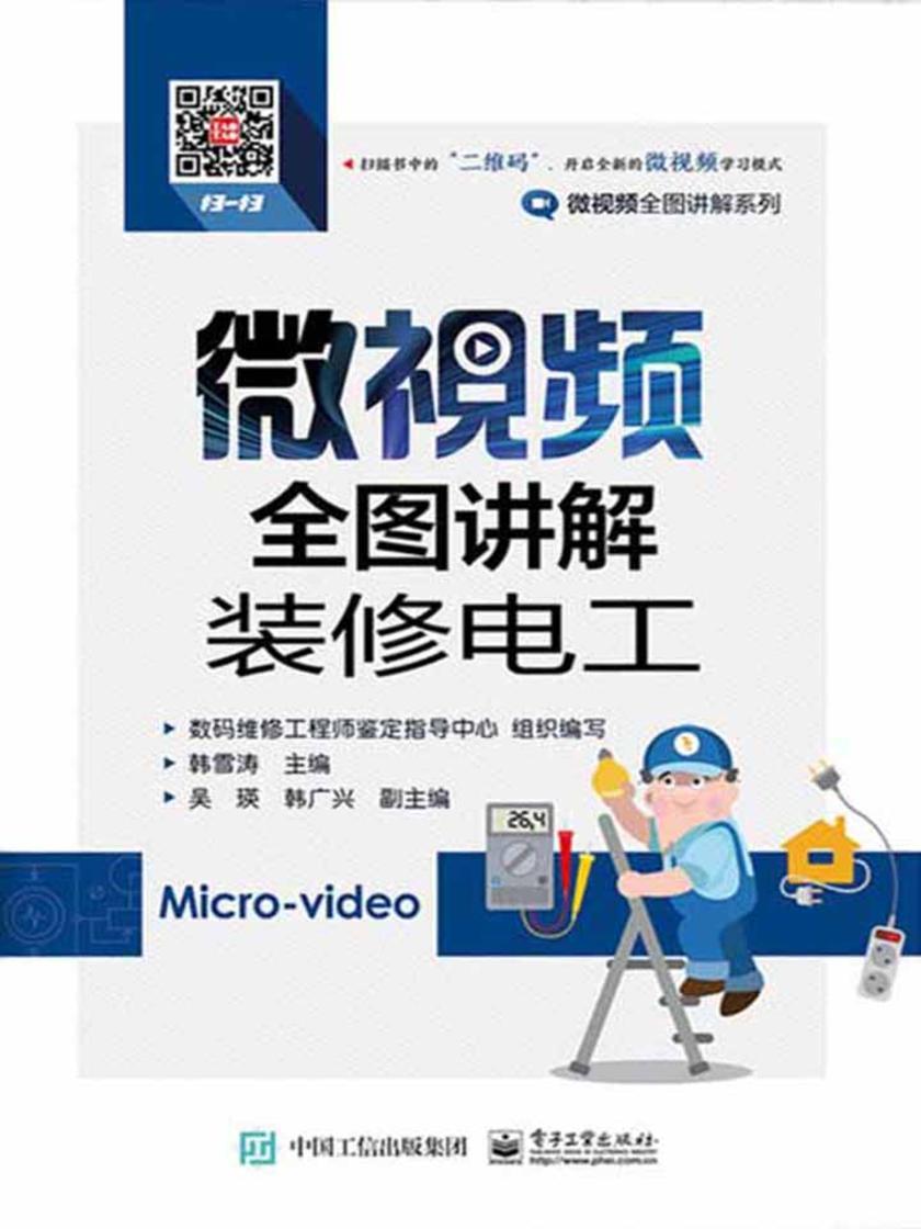 微视频全图讲解装修电工