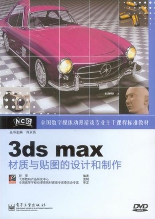 3ds max材质与贴图的设计和制作(含光盘1张)