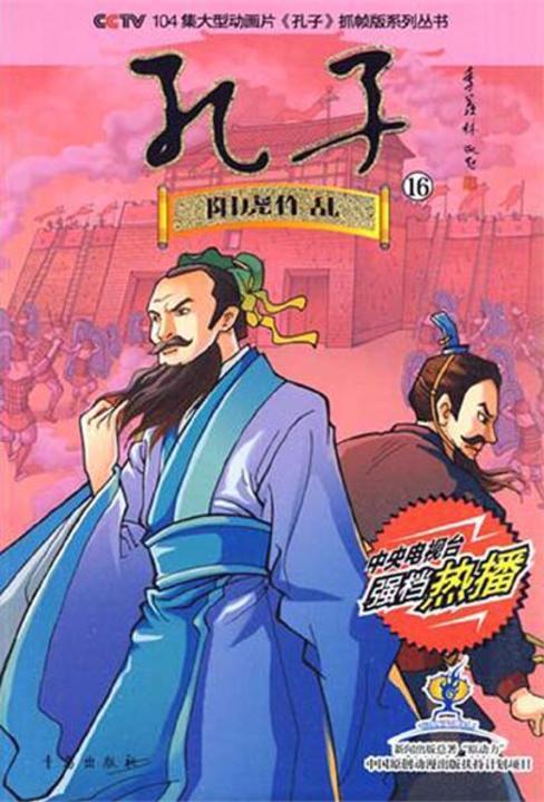 《孔子》第16辑(仅适用PC阅读)