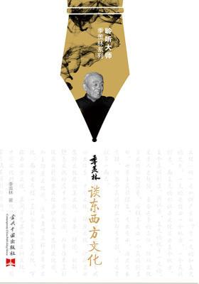 季羡林谈东西方文化(2016版)