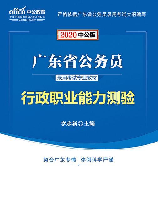 中公2020广东省公务员录用考试专业教材行政职业能力测验