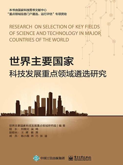 世界主要国家科技发展重点领域遴选研究