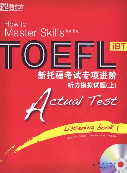 新托福考试专项进阶——听力模拟试题(上)