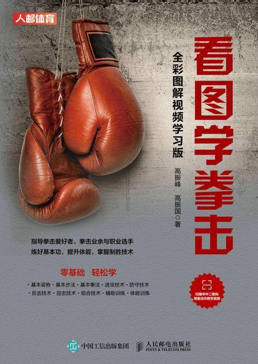 看图学拳击(全彩图解视频学习版)