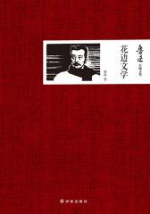 鲁迅自编文集:花边文学