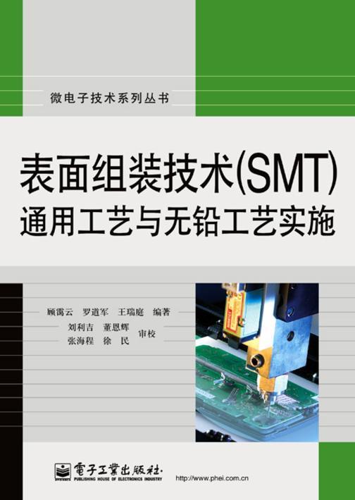 表面组装技术(SMT)通用工艺与无铅工艺实施