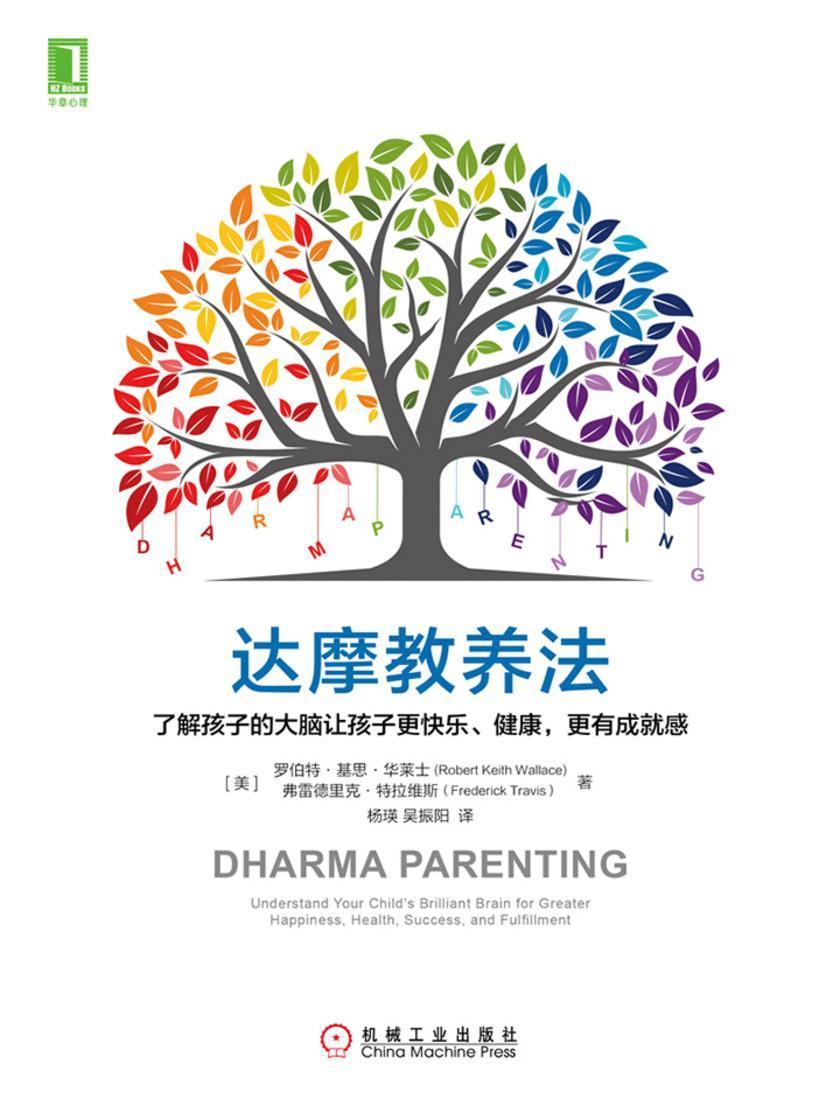达摩教养法:了解孩子的大脑让孩子更快乐、健康,更有成就感