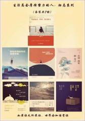 生活总会厚待努力的人:励志系列(套装共7册)