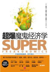 超爆魔鬼经济学(试读本)