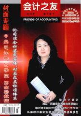 会计之友 旬刊 2012年03期(电子杂志)(仅适用PC阅读)