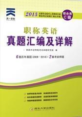2015全国专业技术人员职称外语等级考试真题汇编及详解:职称英语(综合类)(C级)