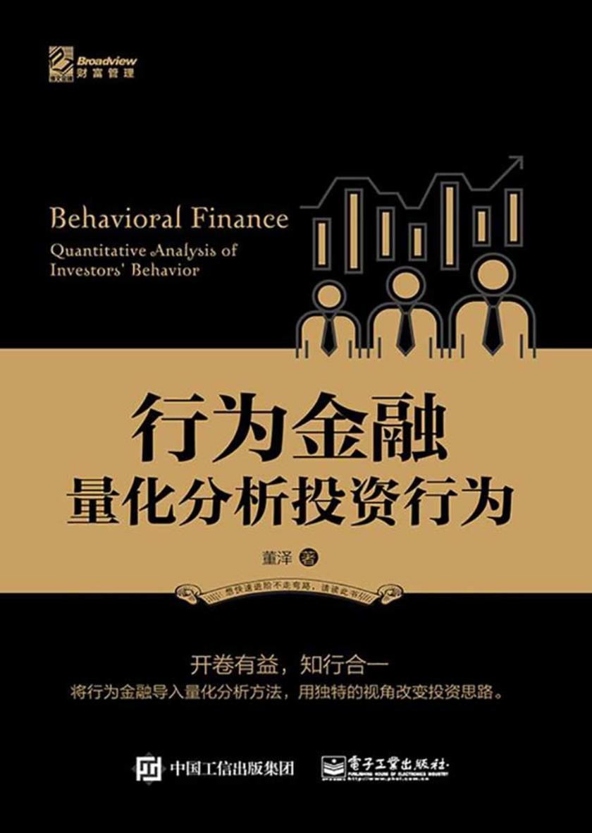行为金融:量化分析投资行为