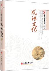 """新版""""雅俗文化书系"""":成语文化(试读本)"""