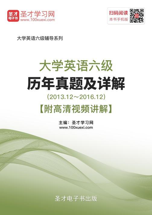 大学英语六级历年真题及详解(2013.12~2016.12)【附高清视频讲解】
