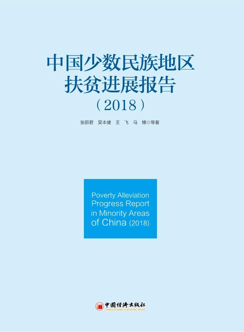 中国少数民族地区扶贫进展报告(2018)