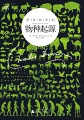 经典超译本.物种起源