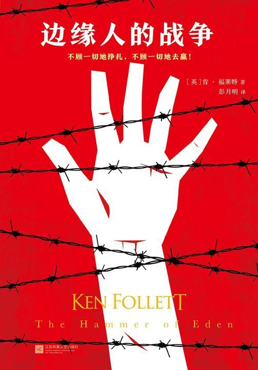 肯福莱特悬疑经典:边缘人的战争