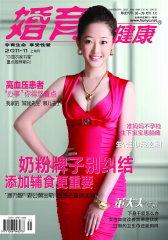 婚育与健康 月刊 2011年11期(电子杂志)(仅适用PC阅读)
