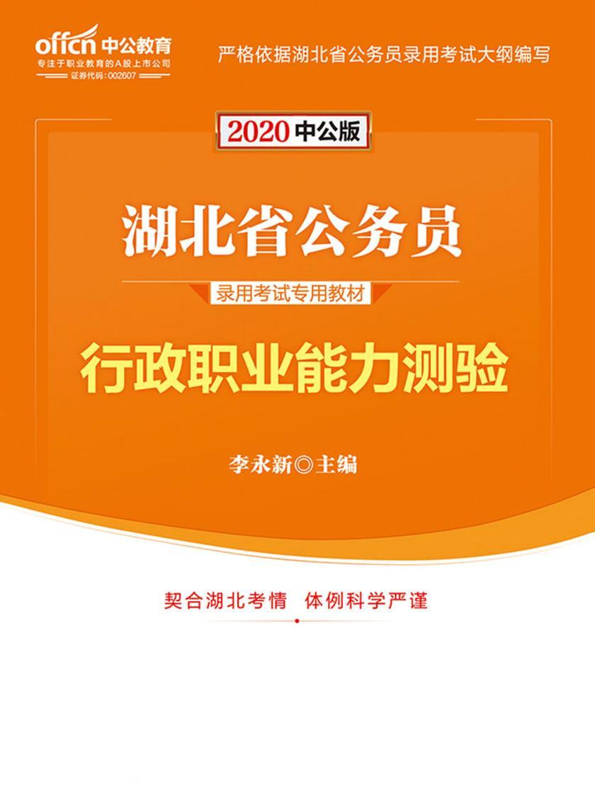 中公2020湖北省公务员录用考试专用教材行政职业能力测验