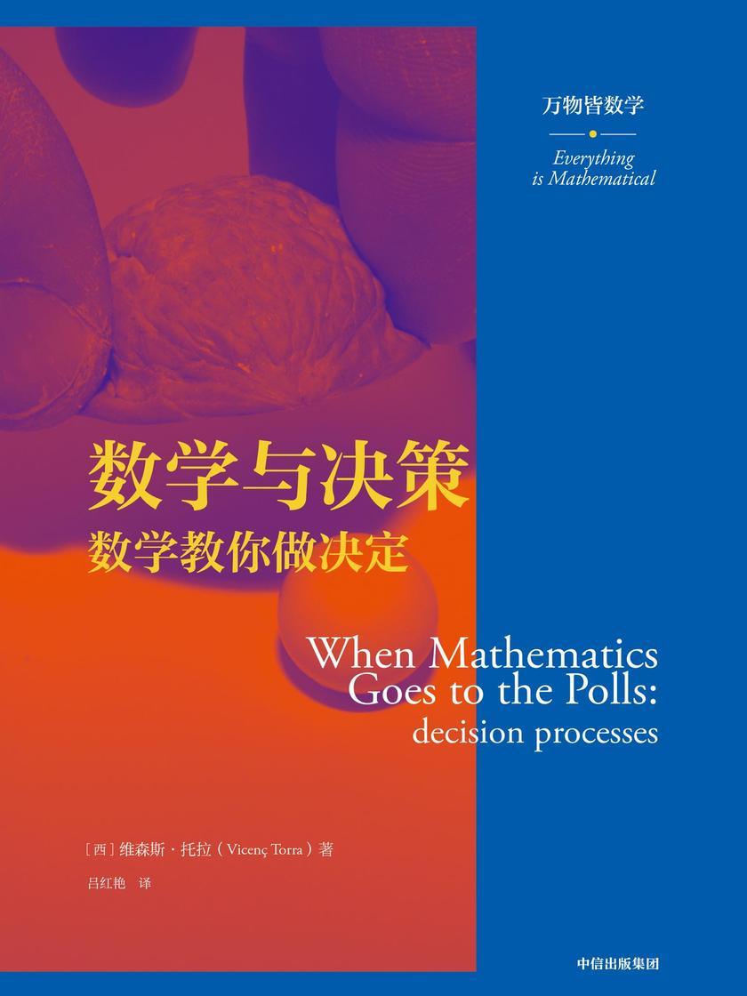 数学与决策:数学教你做决定(万物皆数学)