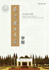 南京理工大学学报·社会科学版 双月刊 2012年01期(电子杂志)(仅适用PC阅读)